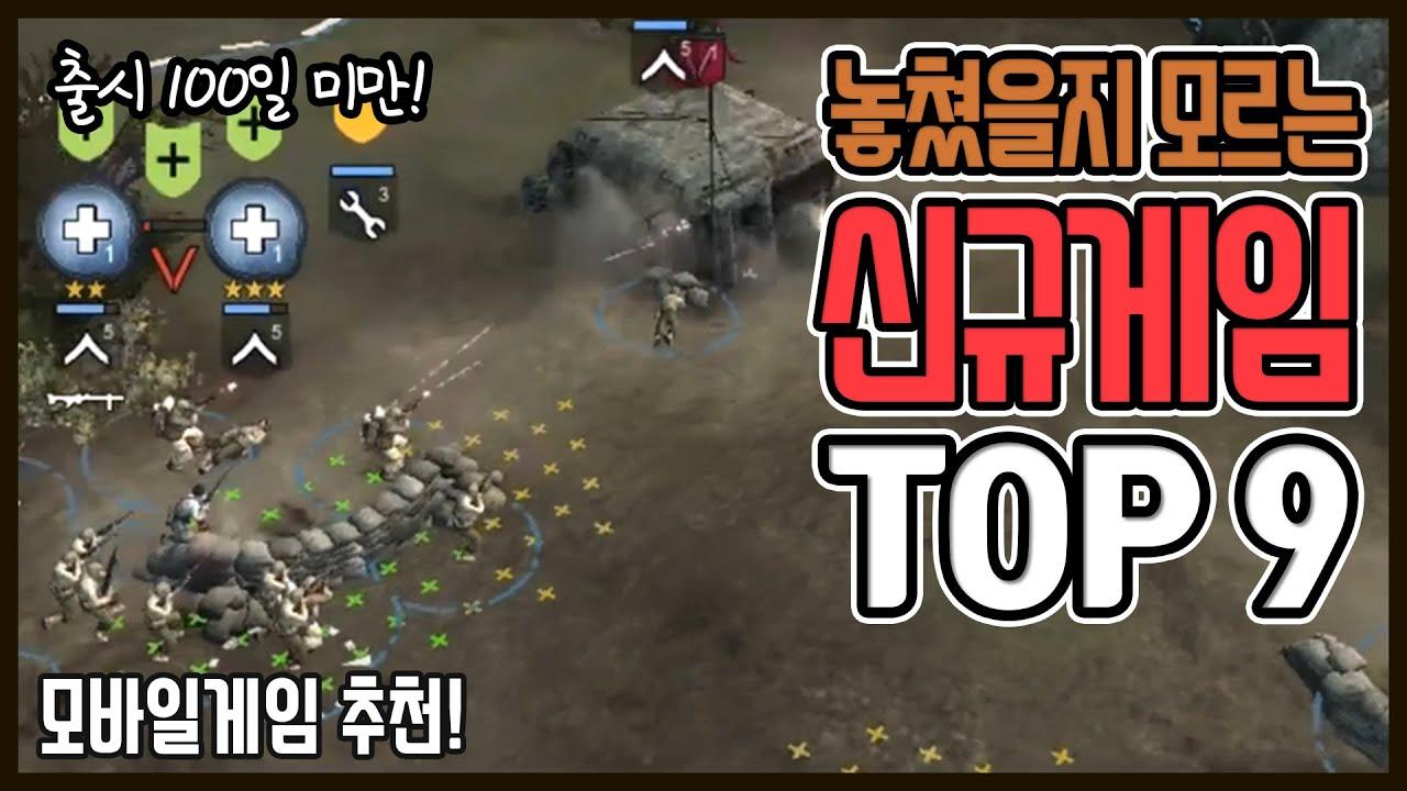 신규 게임 추천! 출시 100일 미만 게임 Top9! (9/22기준, 모바일 게임 추천)