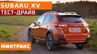 Тест-драйв Subaru XV.  Минтранс