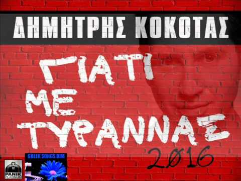 Giati me tiranas Dimitris Kokotas / Γιατί με τυραννάς Δημήτρης Κόκοτας