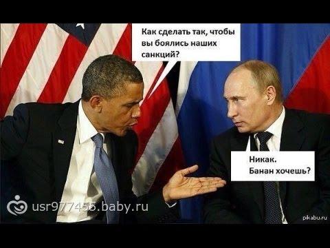 Приколы про Путина Обаму Порошенко Кличко - лучшие приколы ...
