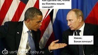 Приколы про Путина Обаму Порошенко Кличко -  лучшие приколы с Путиным