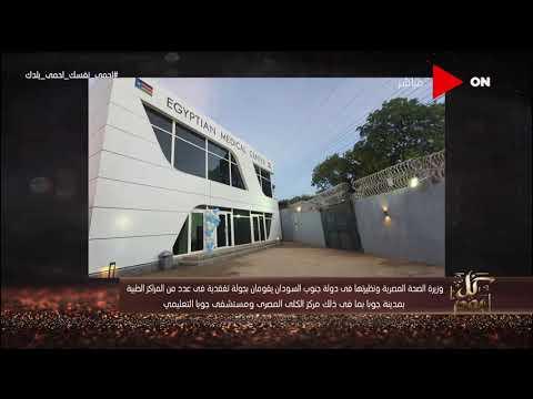 كل يوم - وزيرة الصحة المصرية ونظيرتها في جنوب السودان يقومان بجولة تفقدية في عدد من المراكز الطبية  - نشر قبل 15 ساعة