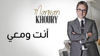 كلمات أغنية إنت ومعي - مروان خوري | Marwane Khoury Enta W Maai Lyrics