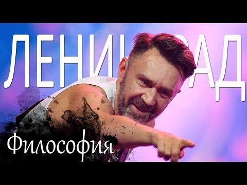 Клипы Ленинград :: Видео хиты