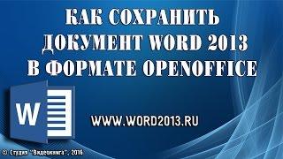 Как сохранить документ Word 2013 в формате Open Office