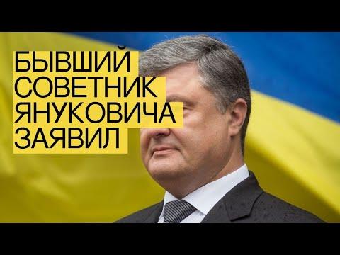 Бывший советник Януковича заявил оначале «распада» украинского государства