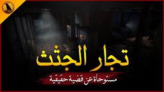 قضية تجارة الجثث (للكبار فقط) مستوحاة عن أحداث حقيقية لثلاث شباب اشتهروا بالنبش في القبور !!| الراوي