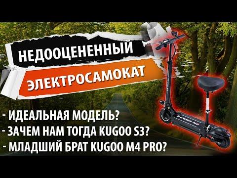 Обзор электросамоката Kugoo M2 и сравнение с Kugoo S3, S3 Pro и M4 Pro