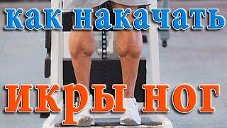 Упражнения для ног Как накачать икры(Упражнения для ног, как накачать икры, показано в данном видео. Вы легко сможете повторить упражнения для..., 2016-02-07T05:17:57.000Z)
