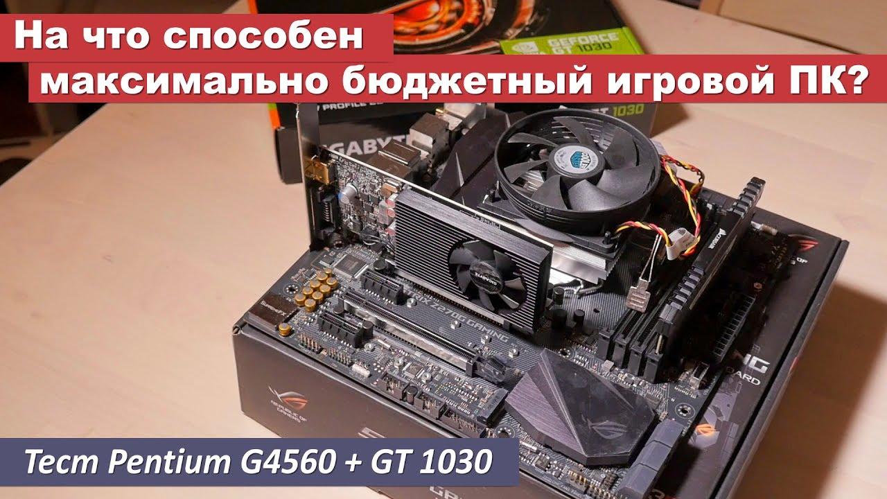 На что способна максимально бюджетная игровая сборка? Pentium G4560 + GT 1030