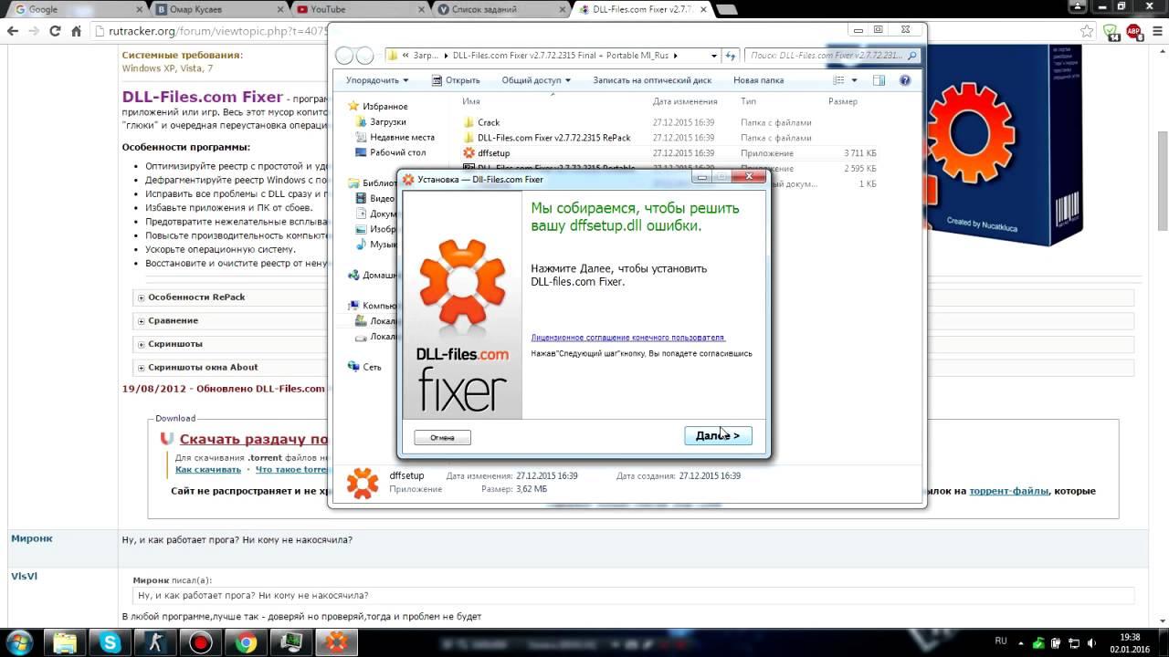 Скачать Крякнутый DLL Files FIXER на Русском полную версию