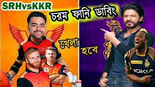 KKR vs SRH 2020 | IPL Special Funny Dubbing | Andre Russel, David Warner | SRK | Sports Talkies