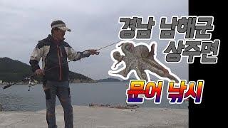 [워러]의 루어낚시 경남 남해군 상주면 문어 잡아봅시다! 시청자 미션 못잡으면 삭발!!