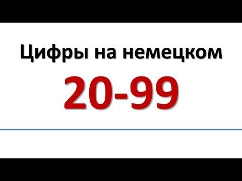 Немецкий: Цифры на немецком 20-99/Zahlen Von 20-99 (russische Untertitel)