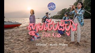 First Kissស្នាមថេីបដំបូង - SWSB ក្រុមតូច [Official Music Video]