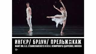 ИНГЕР БРАУН ПРЕЛЬЖОКАЖ в кино Золотая маска 2020