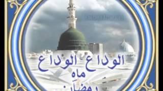 Talat Mahmood   Naath  Al vidha ae mahe Ramzaan