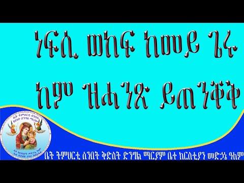 ነፍሲ ወከፍ ከመይ ጌሩ ከም ዝሕሓንጽ ይጠንቐቅ eritrean orthodox tewahdo church