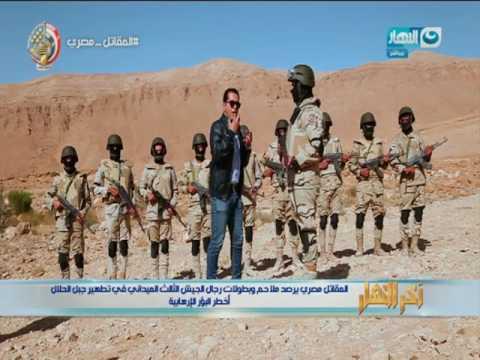 اخر النهار | لاول مرة قصة بطولة البواسل أبطال الجيش المصري لتطهير جبل الحلال