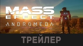 Mass Effect: Andromeda (Эффект массы) - ТРЕЙЛЕР