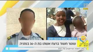 מגן דוד אדום: רצח לעיני הילדים-נרצחה עי בעלה-פראמדיק מדא רפי שבע-העולם הבוקר-רשת 13 - 15.10.18