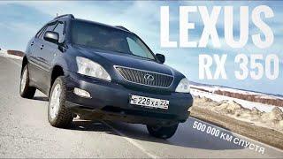 ТЕСТ-Драйв Lexus RX 350 после 500 000 км. Что осталось от АВТО?  Живая легенда.