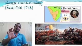 Carnatic war in kannada (karnatika yuddagalu) by Maruti