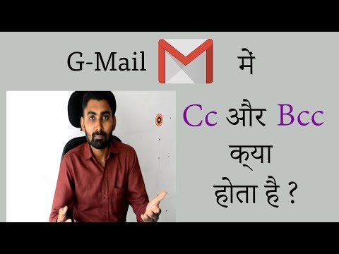 Do You know what is Cc & Bcc in Gmail ? | E-Mail | Cc & Bcc Explained