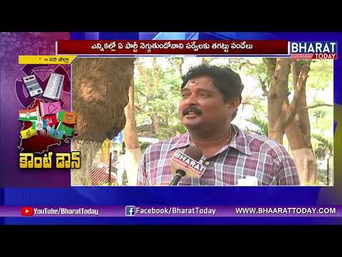 Betting In AP Over Telangana Assembly Elections  | Exclusive Updates | East Godavari | Bharat Today