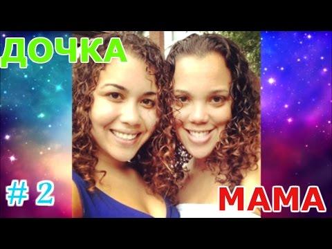 Сможешь отличить Маму от Дочки #2