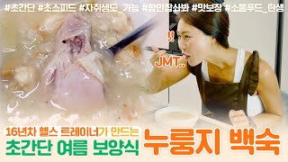 초간단 전기밥솥 누룽지 백숙!! JMTang구리