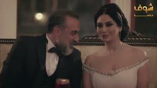 زواج رنا الابيض من عشيقها نادر  مسلسل رائحة الروح شوف دراما