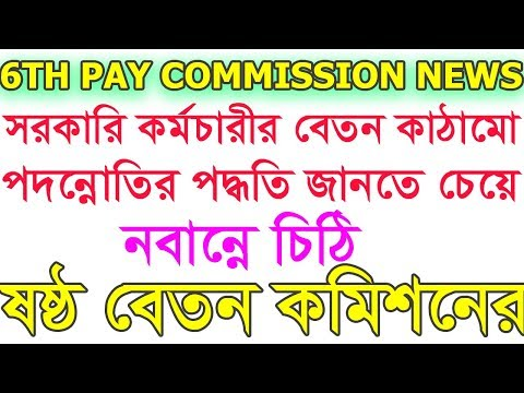 6th pay commission latest news in westbengal,pay commission update