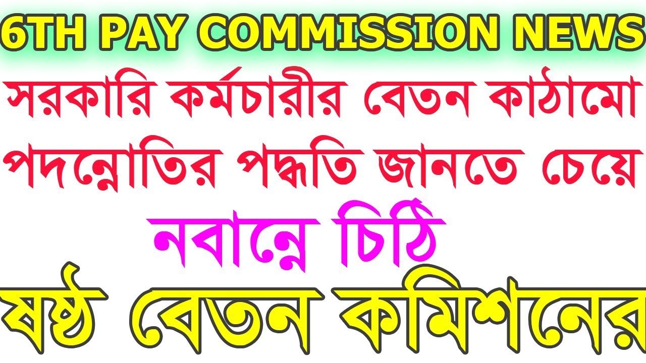 Pay Commission Update