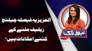 News Talk with Yashfeen Jamal | Full Program | 1 January 2019 | Neo News