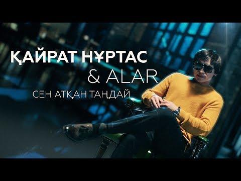 Қайрат Нұртас & ALAR - Сен атқан таңдай - Видео из ютуба