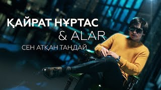Қайрат Нұртас & ALAR - Сен атқан таңдай