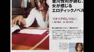 官能小説を朗読する豊川悦司。ananのsex特集で付録になったものの一部分...
