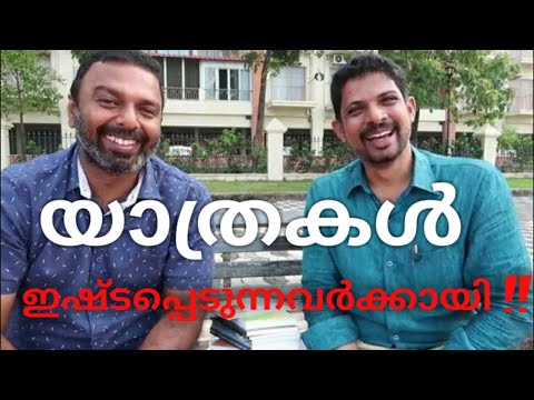 Malayalam Travel  Books Video | 15 Must Read Books | Food N Travel