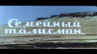 Семейный талисман / Telesme schekasté (1958) Иран