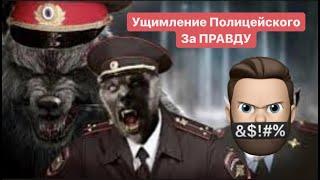 Ущемление  Полицейского за ПРАВДУ!!!