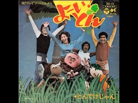 1972  純エリ子 さん よーいどん とんでけじゃん 藍美代子さん JYUN ERIKO AI MIYOKO JAPAN