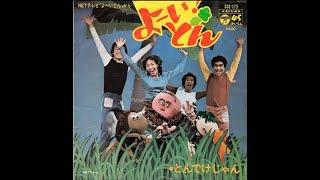 1972年10月? 純エリ子さん の5枚目(≒ラスト?)のシングルレコード よーいどん とんでけじゃん です。翌年1973年には...