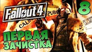 Fallout 4 прохождение. Часть 8 - ПЕРВАЯ ЗАЧИСТКА