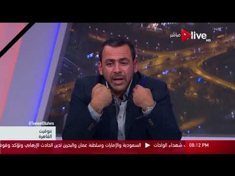 بتوقيت القاهرة - تداعيات حادث الواحات الإرهابي - الباحث أحمد بان .. السبت 21 أكتوبر 2017