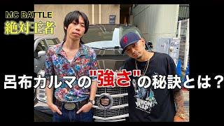 """YouTube動画:【MC BATTLE 絶対王者】呂布カルマの""""強さ""""の秘訣とは?"""