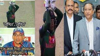 ফাঁস হলো মুশফিকের নাগিন নৃত্যের আসল রহস্য.হাতুরিসিংহের কপালে হাত.nidhaus trophy ban vs sri
