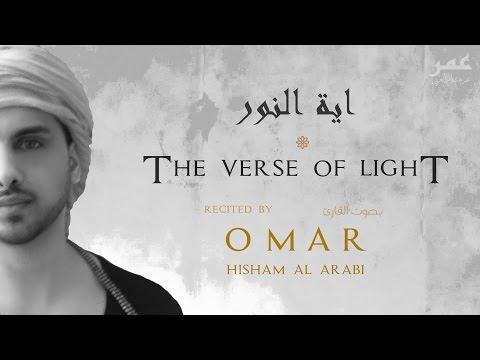 THE VERSE OF LIGHT - Ayat un-noor اية النور