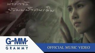 น้ำเต็มแก้ว - Endorphine【OFFICIAL MV】