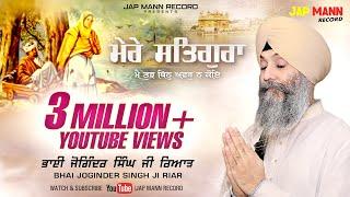 Mere Satgura Main Tujh Bin Avar Na Koe | Bhai Joginder Singh Riar | Jap Mann Record |New Shabad 2019